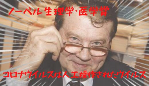 【 驚愕】武漢ウイルス研究所に新型コロナ発生源疑惑!ノーベル受賞者が断言!