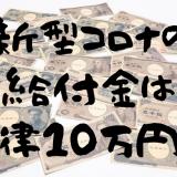 【悲報】新型コロナの給付は一律10万円!でも5月に間に合わないかも!