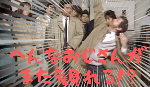 【朗報】志村けんの「だいじょうぶだぁ」がYouTubeで公開!ネットで話題に!