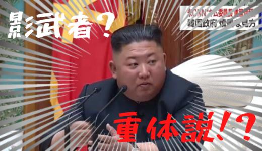 【騒然】北朝鮮の金正恩氏が手術後に重体!いったい何が起こってるの?