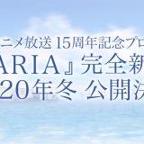 【朗報】TVアニメ『ARIA』が 2020年冬 公開決定!アテナの声は 佐藤利奈さんに決定!