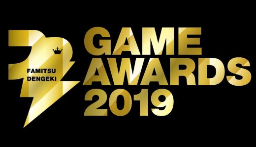 「ファミ通・電撃ゲームアワード2019」受賞作品発表! はたして受賞作品は?