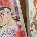 【訃報】漫画家の野間美由紀さんが逝去!「パズルゲーム」の連載中でショック!
