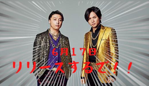KinKiファンに朗報!KANZAI BOYAとENDRECHERIが6月17日にリリース決定!