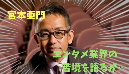 【新型コロナ】宮本亜門がエンタメ業界への支援不足を訴える!果たしてネットの反応は?