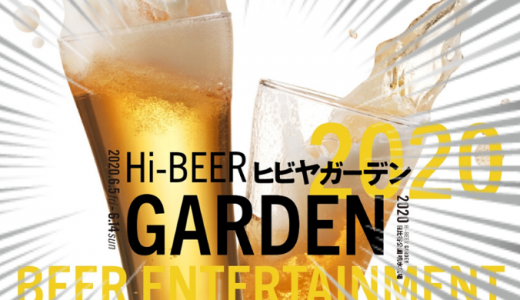 ヒビヤガーデン2020年開催予定!外でビールの解放感が半端ない!